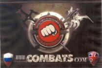 invia virtuti nulla est via www.combats.ru www.combats.com